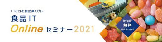 20210217uchida 520x137 - 内田洋行/食品物流の課題解決WEBセミナー、40本無料配信