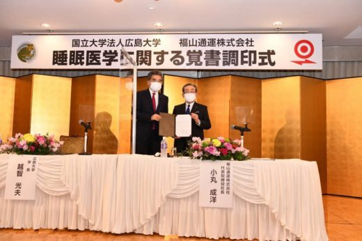 20210219hukuyamatsuun2 520x346 - 福山通運/交通安全で広島大に睡眠医学の寄附講座を設置