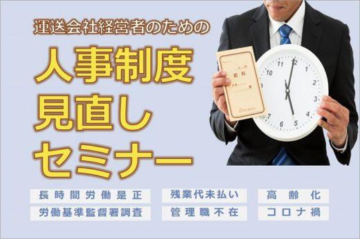 20210222funai 520x346 - 運送会社経営者向け/人事制度見直しセミナー(無料)