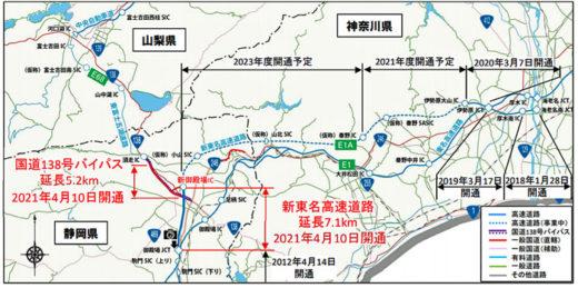 20210222nexcoc1 520x259 - NEXCO中日本/新東名と国道138号バイパス、4月10日開通