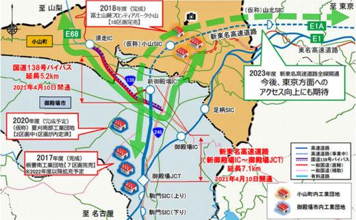 20210222nexcoc2 520x322 - NEXCO中日本/新東名と国道138号バイパス、4月10日開通