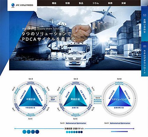 20210224jfe - JFEシステムズ/SCMソリューションサイトを開設