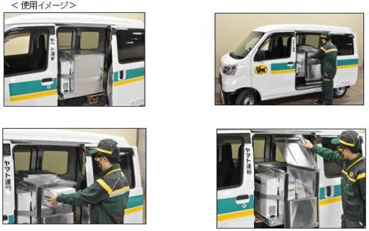 20210225yamato1 520x325 - デンソー、ヤマト運輸/小型モバイル冷凍機を共同開発