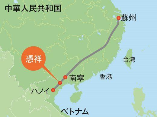 20210226nittsu 520x386 - 日通/中国発ベトナム向けクロスボーダー鉄道輸送サービス開始