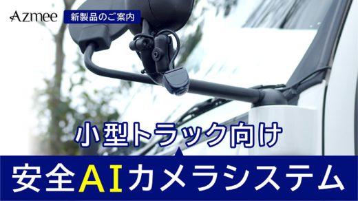 0317azmee1 520x292 - アズミー/巻き込み事故を防ぐ小型トラック用AIカメラシステム