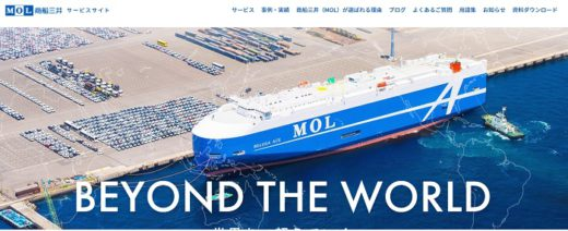 0323mol 520x212 - 商船三井/「商船三井サービスサイト」に4サービスを追加