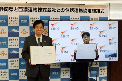 0323seinou 520x346 - 西濃運輸/静岡県と地方創生の実現で包括連携協定を締結