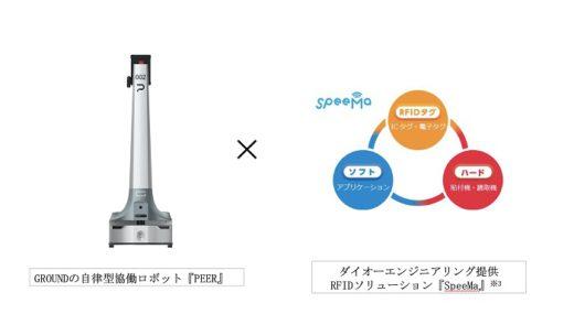 20210301ground1 520x285 - GROUND/RFID搭載の自律型協働ロボット提供開始