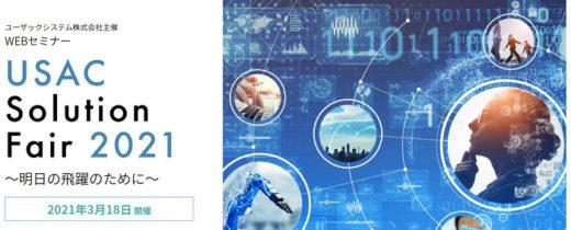 20210301usac 520x210 - ユーザックシステム/3月18日、物流DXのユーザー事例を紹介