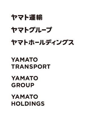 20210301yamatohd6 - ヤマトHD/4月1日から新しい「クロネコマーク」を使用