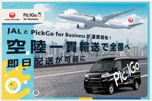 20210302cbcloud 520x347 - CBcloud/JALと14空港で空陸一貫の貨物配送サービス開始