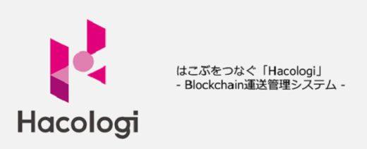 20210302nakanishi 520x211 - 中西金属/ブロックチェーン運送管理システムを4月に提供開始