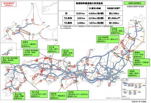 20210305kokudo 520x353 - 国交省/高速道路4車線化、2021年度に14か所・86km