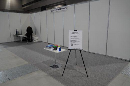 20210309butsuryuten17 520x346 - 国際物流総合展2021開幕/初の愛知開催、245社が出展