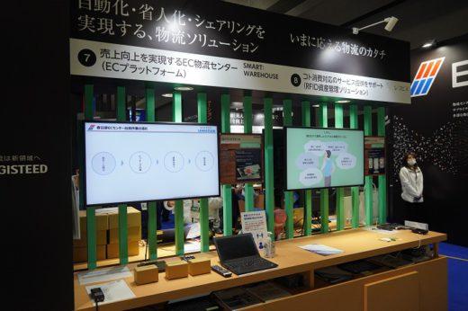 20210309butsuryuten9 520x346 - 国際物流総合展2021開幕/初の愛知開催、245社が出展