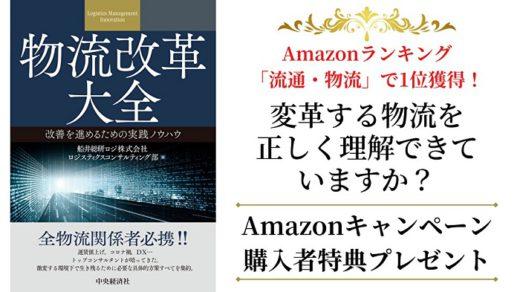 20210309funai 520x292 - 船井総研/新書籍「物流改革大全」発売、Amazonで部門1位