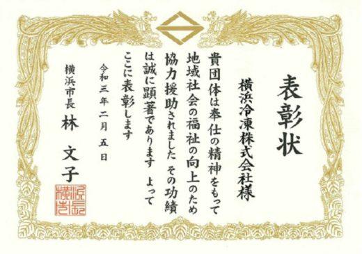 20210311yokorei 520x365 - ヨコレイ/横浜市長から社会福祉・保健医療功労者として表彰