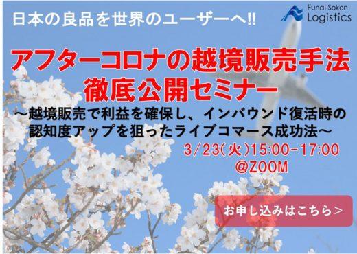 20210312funai 520x370 - 船井総研ロジ/アフターコロナの越境販売手法を徹底公開