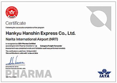 20210316hankyuhan - 阪急阪神エクスプレス/成田空港で医薬品国際輸送品質認証取得