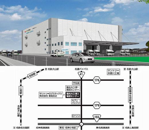 20210316suntorylogi 520x455 - サントリーロジスティクス/愛知県丹羽郡大口町に東海支店開設