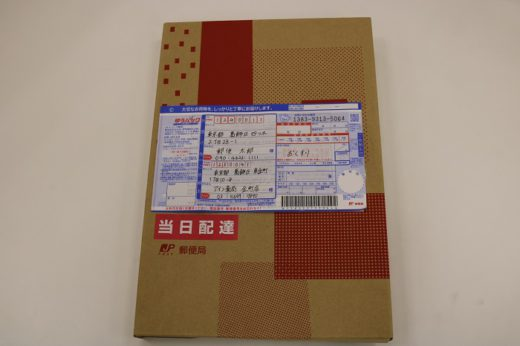 20210316yubin1 520x346 - 日本郵便、アインHD/処方箋医薬品の当日配送を開始