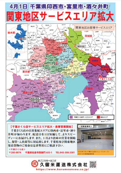 20210317kurume - 久留米運送/千葉さくら店サービスエリア拡大・倉庫営業開始