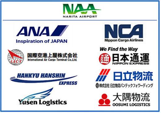 20210318narita2 520x365 - 成田国際空港/「CEIV Pharma パートナーエアポート」に認定