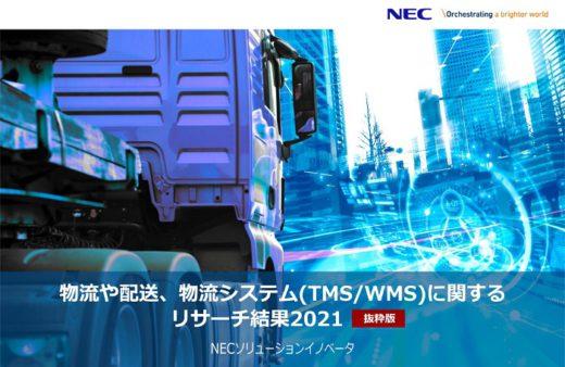 20210319nec 520x338 - NEC/2021年版・物流システムリサーチ結果を公開