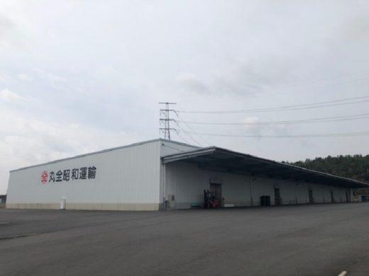 20210322maruzen 520x390 - 丸全昭和運輸/茨城・常陸那珂港に新倉庫開設