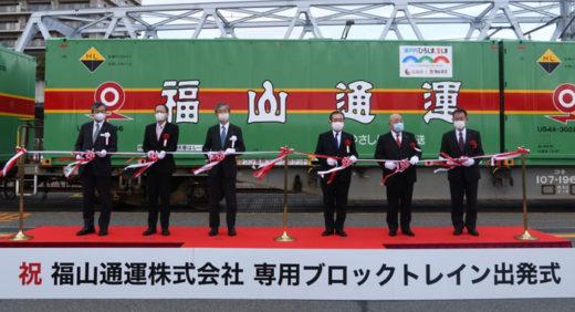 20210323fukutsu 520x282 - 福山通運/東海道線・東北本線で専用ブロックトレイン運転開始