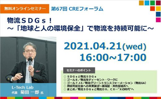 20210325cre 520x321 - CREフォーラム/物流SDGsについて菊田一郎氏が講演