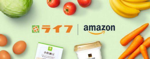 20210325life 520x206 - ライフ/アマゾン通じた宅配サービスを神戸市とさいたま市に拡大