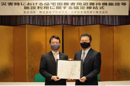 20210329prologis1 520x346 - プロロジス/京都府京田辺市と防災協定、物流施設を避難所に