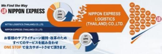 20210330nittsu 520x175 - 日通/タイ現地法人中核2社の事業を統合