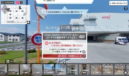 20210330scroll 520x308 - スクロール360/EC物流倉庫のVR見学サイトを開設