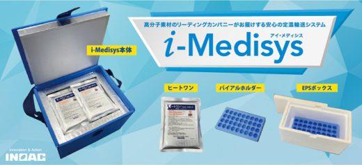 2021inoac1 520x238 - イノアックコーポ/ワクチン専用定温輸送システム発売
