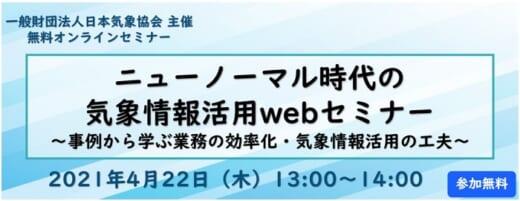 20210402kisyokyokai 520x201 - 日本気象協会/ニューノーマル時代の気象情報活用webセミナー