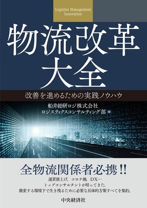 20210408funai - 船井総研ロジ/書籍「物流改革大全」が重版決定