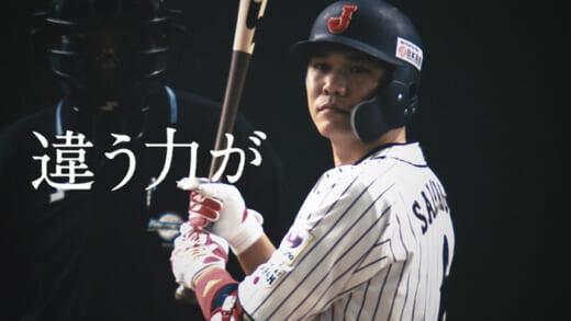 20210408nittsu1 520x293 - 日通/TVCM「侍ジャパン2021篇」の放映を開始