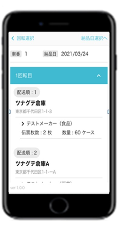 20210409tsunagute - TSUNAGUTE/モバイル端末で配車・伝票情報を閲覧可能に