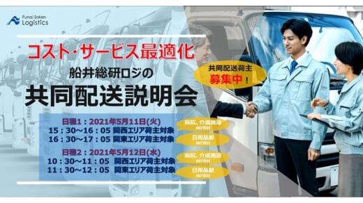 20210412funai 520x292 - 船井総研ロジ/オンラインで共同配送説明会(参加無料)