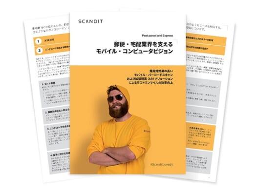 20210412scandit 520x390 - Scandit/スマホがバーコードリーダーになるソフトウェア