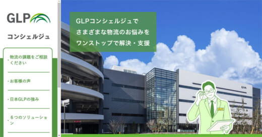 20210413glp 520x272 - 日本GLP/物流オペレーション課題解決サービス提供本格開始