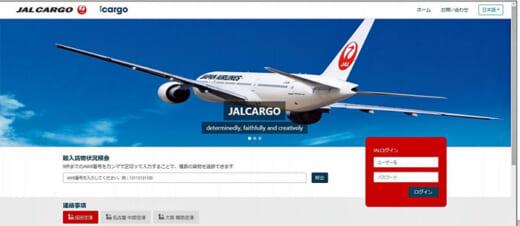 20210413jalcargo 520x226 - JAL CARGO/貨物ハンドリングシステム刷新、5月から稼働