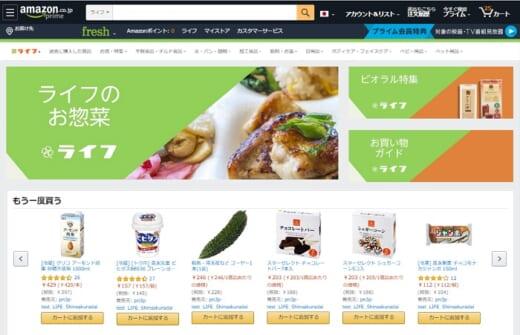 20210420life 520x335 - ライフ/アマゾンとの宅配サービスを千葉県でも提供開始