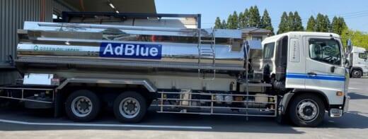 20210421euglena 520x197 - ユーグレナ/バイオディーゼル燃料が新日本化成の配送車両で採用
