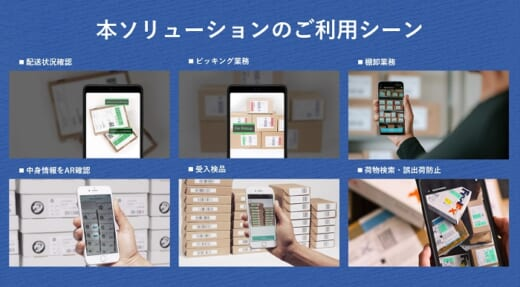 20210423tokei 520x287 - 東計電算/AI&ARによる検品自動化ソリューション提供