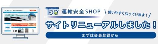 20210426tokaidenshi1 520x145 - 東海電子/ECサイト「運輸安全SHOP」をリニューアルオープン