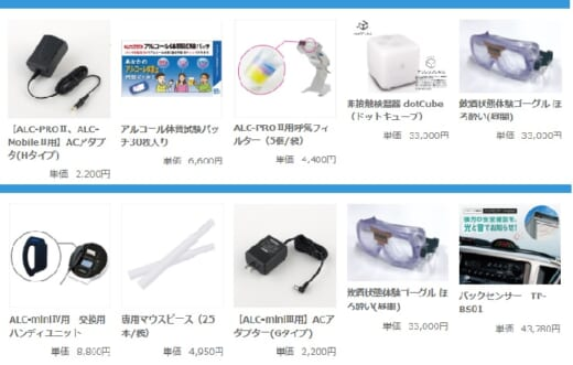 20210426tokaidenshi2 520x331 - 東海電子/ECサイト「運輸安全SHOP」をリニューアルオープン