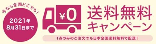 20210426tokaidenshi3 520x149 - 東海電子/ECサイト「運輸安全SHOP」をリニューアルオープン